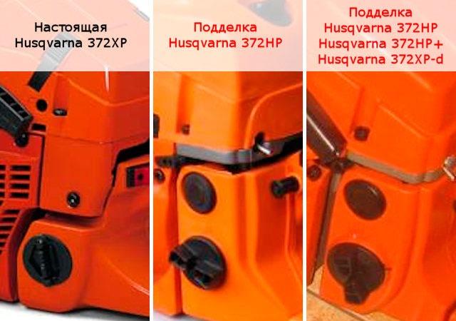 Отличия подделки Husqvarna 365 от оригинала